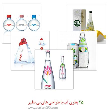 25 بطری آب با طراحی های بی نظیر