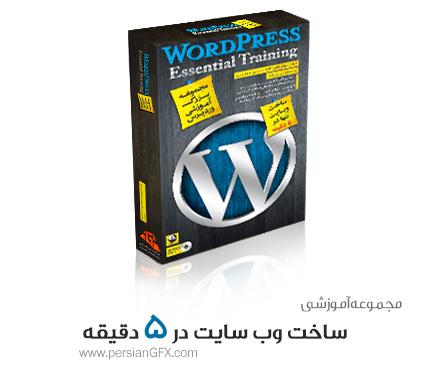 ساخت وب سایت در 5 دقیقه با ورد پرس - WordPress Essential Training