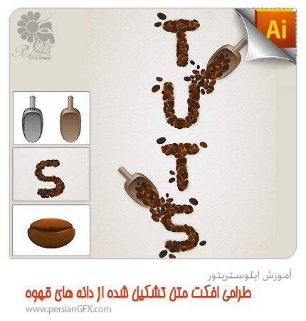 آموزش ایلوستریتور - طراحی افکت متن تشکیل شده از دانه های قهوه در ادوب ایلوستریتور