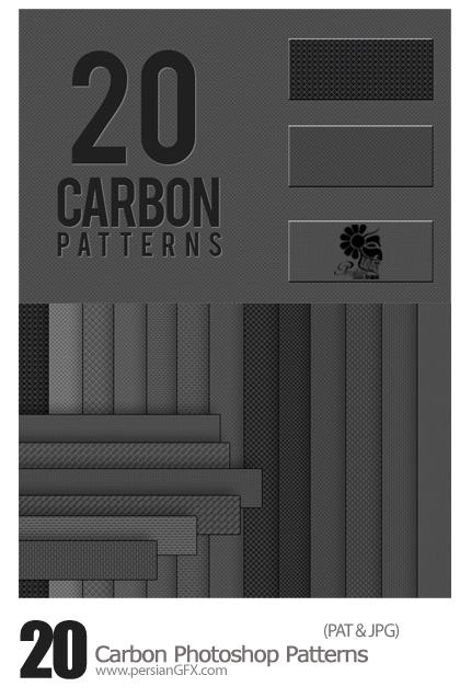 دانلود پترن بافت های زغالی متنوع - Designtnt Carbon Photoshop Patterns