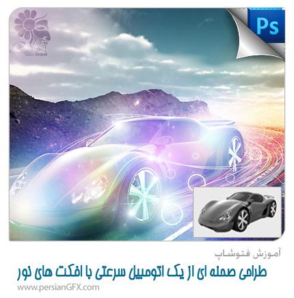 آموزش فتوشاپ - طراحی صحنه ای از یک اتومبیل سرعتی با افکت های نور در فتوشاپ