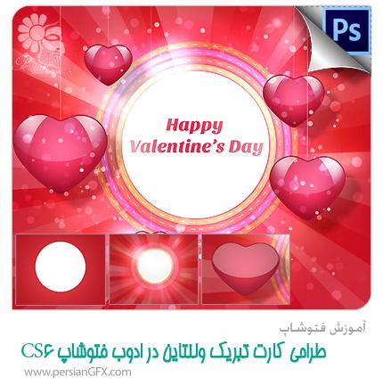 آموزش فتوشاپ - طراحی کارت تبریک ولنتاین در ادوب فتوشاپ CS6