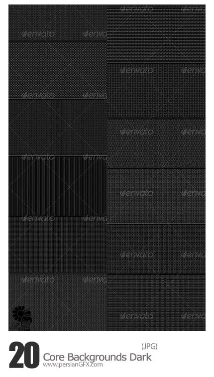 دانلود تکسچر پس زمینه های متنوع تیره از گرافیک ریور - GraphicRiver 20 Core Backgrounds Dark
