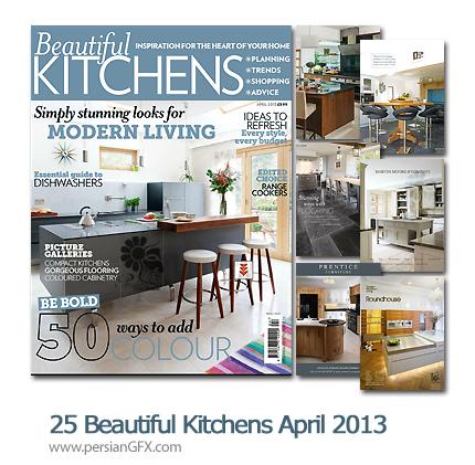 دانلود مجله طراحی دکوراسیون داخلی آشپزخانه - 25 Beautiful Kitchens April 2013