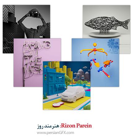 Rizon Parein: هنرمند روز