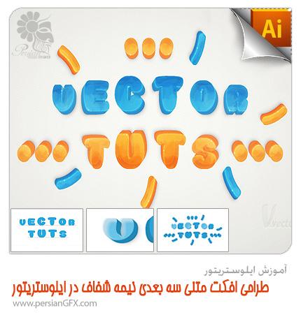 آموزش ایلوستریتور - طراحی افکت متنی سه بعدی نیمه شفاف در ادوب ایلوستریتور