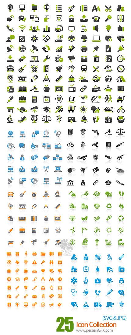 دانلود تصاویرآیکون های متنوع - Icon Collection