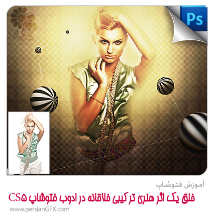 آموزش فتوشاپ - خلق یک اثر ترکیبی خلاقانه در ادوب فتوشاپ CS5