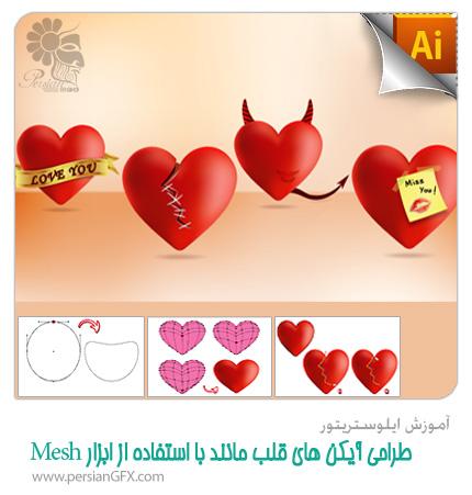 آموزش ایلوستریتور - طراحی مجموعه ای از آیکن های قلب مانند با استفاده از ابزار Mesh