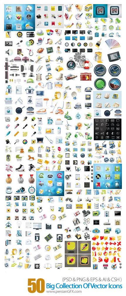 دانلود کلکسیون آیکون های متنوع - Big Collection Of Vector Icons