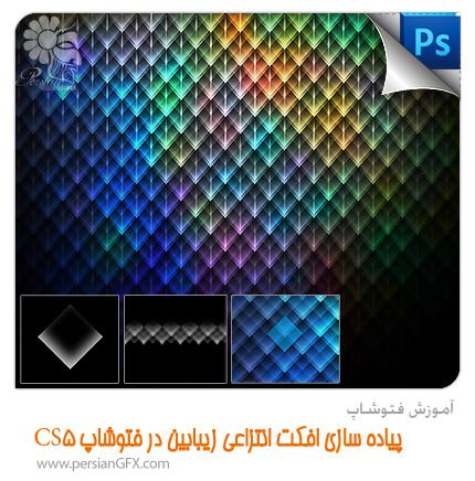 آموزش فتوشاپ - پیاده سازی افکت انتزاعی زیبابین در فتوشاپ CS5