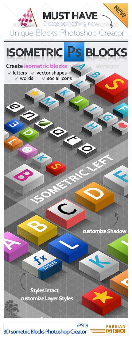 دانلود تصاویر لایه باز قالب پیش نمایش دکمه های سه بعدی از گرافیک ریور - GraphicRiver 3D Isometric Blocks Photoshop Creator