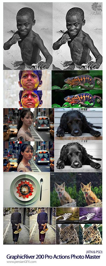 دانلود اکشن متنوع از گرافیک ریور - GraphicRiver 200 Pro Actions Photo Master