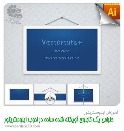 آموزش ایلوستریتور - طراحی یک تابلوی آویخته شده ساده در ادوب ایلوستریتور