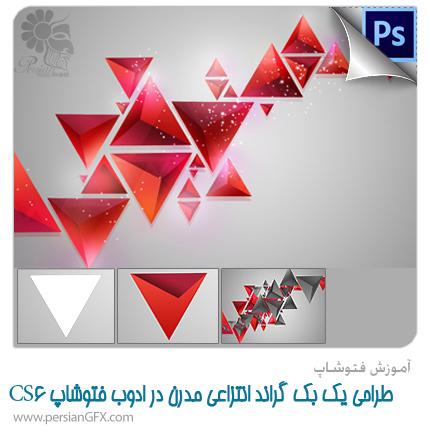 آموزش فتوشاپ - طراحی یک بک گراند انتزاعی مدرن با اشکال هندسی در ادوب فتوشاپ CS6