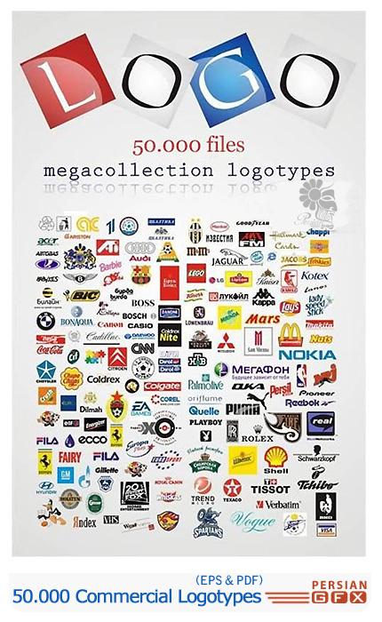 دانلود مجموعه تصاویر آرم و لوگوهای تجاری - 50.000 Commercial Logotypes EPS Collection