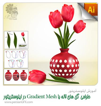 آموزش ایلوستریتور - طراحی گل های لاله با Gradient Mesh در ایلوستریتور