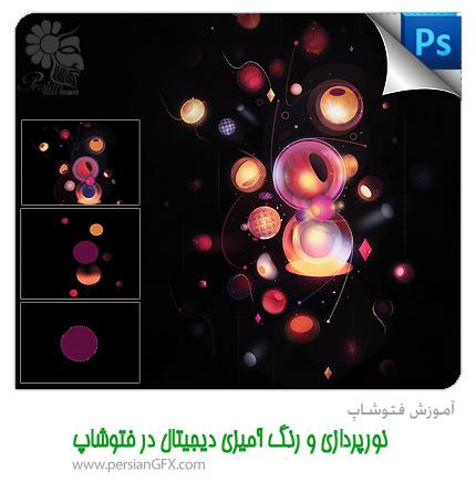 آموزش فتوشاپ - نورپردازی و رنگ آمیزی دیجیتال در فتوشاپ