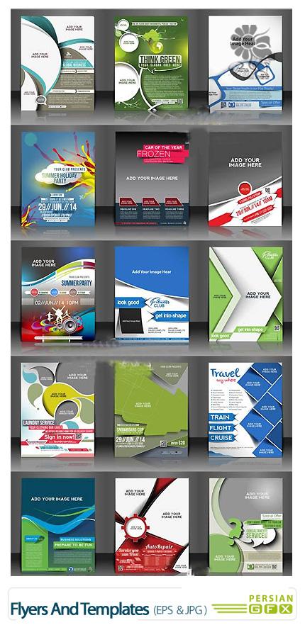 دانلود تصاویر وکتور بروشورهای تجاری و تبلیغاتی - Flyers And Templates