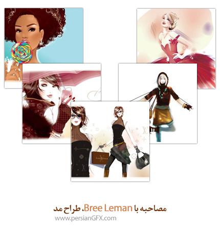مصاحبه با Bree Leman، طراح مد