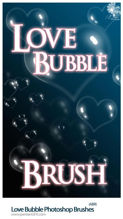 دانلود براش حباب قلب - Love Bubble Photoshop Brushes
