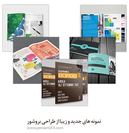 نمونه های جدید و زیبا از طراحی بروشور