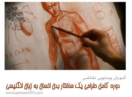 دانلود آموزش ویدئویی نقاشی : دوره کامل طراحی یک ساختار بدن انسان به زبان انگلیسی