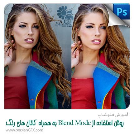 آموزش فتوشاپ - روش استفاده از Blend Mode به همراه کانال های رنگ در فتوشاپ