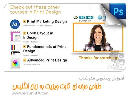 آموزش ویدئویی فتوشاپ - طراحی حرفه ای کارت ویزیت به زبان انگلیسی