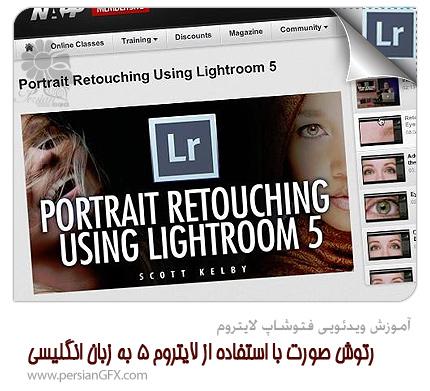 دانلود آموزش ویدئویی فتوشاپ - رتوش صورت با استفاده از لایتروم 5 به زبان انگلیسی