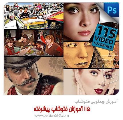 آموزش ویدئویی فتوشاپ - 115 آموزش پیشرفته فتوشاپ به زبان انگلیسی