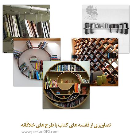 تصاویری از قفسه های کتاب با طرح های خلاقانه