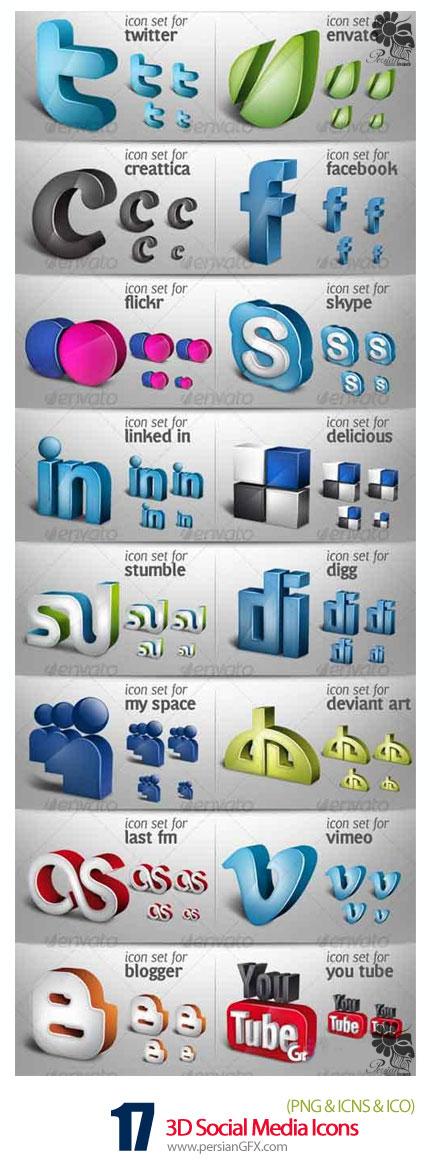 دانلود آیکون سه بعدی رسانه های اجتماعی - 3D Social Media Icons