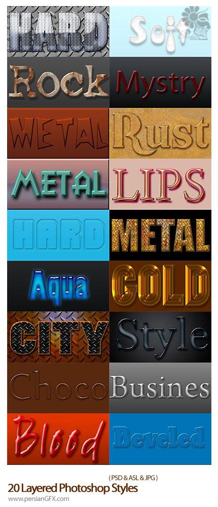 دانلود افکت استایل متنوع - 20 Layered Photoshop Styles