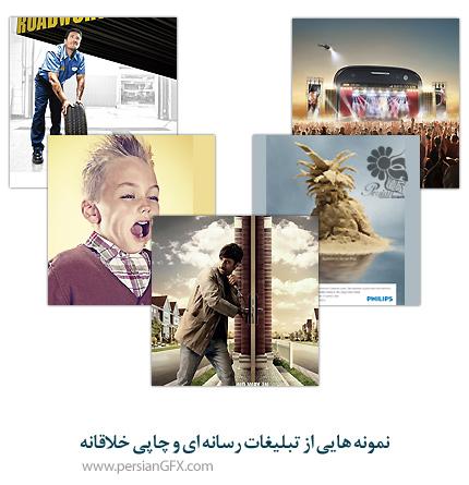 نمونه هایی از تبلیغات رسانه ای و چاپی خلاقانه