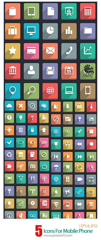 دانلود تصاویر وکتور آیکون های متنوع برای مبایل - Icons For Mobile Phone