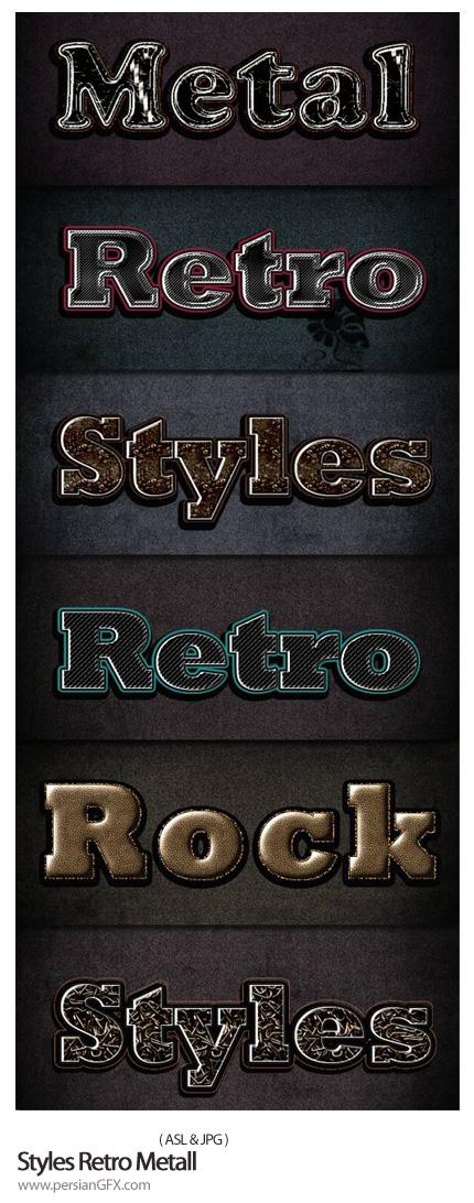 دانلود استایل افکت های فلزی - Styles Retro metall