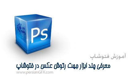 معرفی چند ابزار جهت رتوش عکس در فتوشاپ