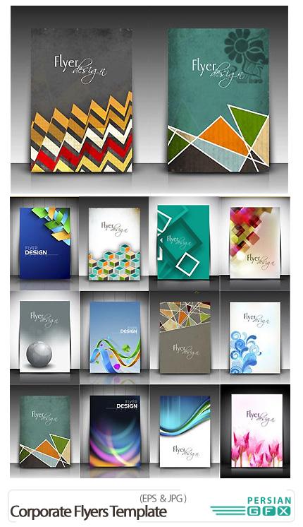 دانلود تصاویر وکتور قالب های آماده جلد بروشور - Corporate Flyers Template