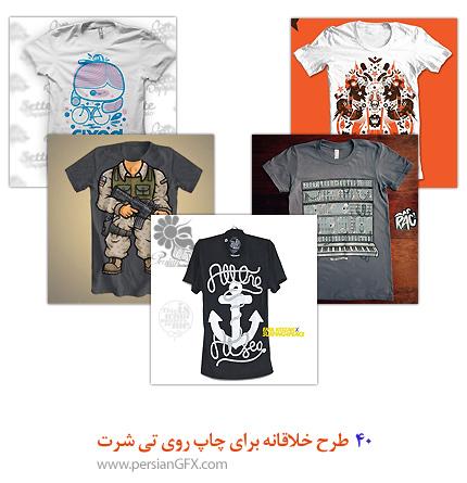 40 طرح خلاقانه برای چاپ روی تی شرت