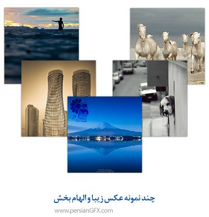 چند نمونه عکس زیبا و الهام بخش