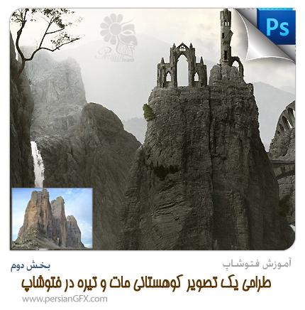 آموزش فتوشاپ - طراحی یک تصویر کوهستانی مات و تیره در فتوشاپ - قسمت دوم