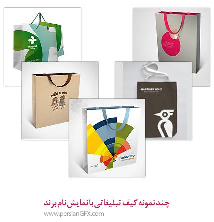 چند نمونه کیف تبلیغاتی، ساک دستی با نمایش نام برند