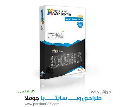 آموزش جامع طراحی وب سایت با جوملا به زبان فارسی