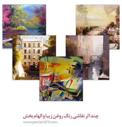 چند اثر نقاشی رنگ روغن زیبا و الهام بخش