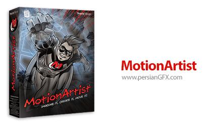 دانلود نرم افزار ساخت و متحرک سازی کمیک استریپ - MotionArtist 1.1