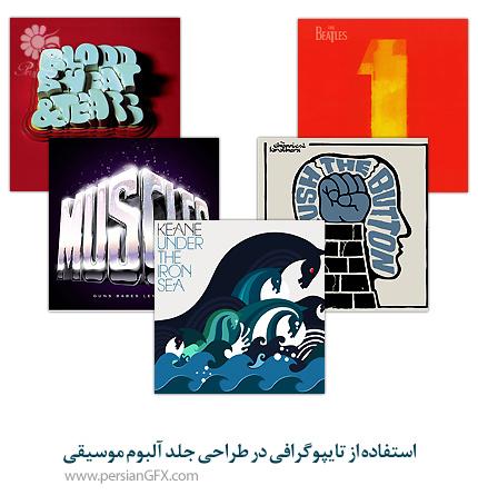 استفاده از تایپوگرافی در طراحی جلد آلبوم موسیقی