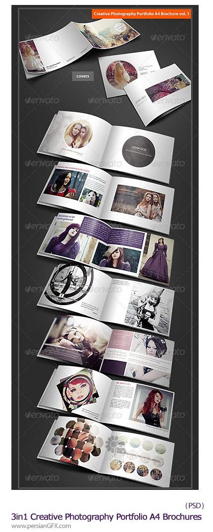 دانلود تصاویر لایه باز قالب های آماده بروشور عکاسی از گرافیک ریور - GraphicRiver 3in1 Creative Photography Portfolio A4 Brochures