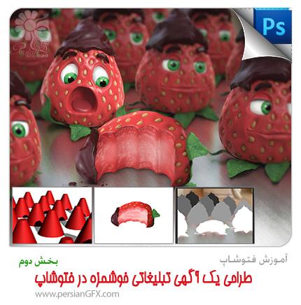 آموزش فتوشاپ - طراحی یک آگهی تبلیغاتی خوشمزه در فتوشاپ - قسمت دوم