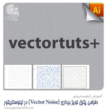 آموزش ایلوستریتور - طراحی پترن نویز برداری (vector noise) در ایلوستریتور